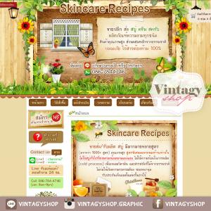 ออกแบบเว็บร้านค้าออนไลน์ ขายผลิตภัณฑ์สุขภาพ โทนสีเขียว-น้ำตาล ออกแนวธรรมชาติค่ะ