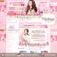 ออกแบบเว็บร้านค้าออนไลน์ สไตล์เกาหลี ประดับดอกไม้สวยๆ สีชมพูสดใส thumbnail 1