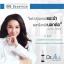 Dr.Jill G5 Essence ด็อกเตอร์จิล Limited Edition thumbnail 9