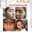 Eve's Biomild Soothing Moisturizer Cream ไบโอมายด์ คืนความชุ่มชื้นให้แก่ผิว thumbnail 8