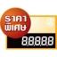 0603-T M ป้าย ราคาพิเศษ Size M (บรรจุ 10 แผ่น ต่อ 1 ห่อ) thumbnail 1
