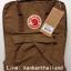 กระเป๋าเป้ Fjallraven Kanken Classic สี Sand (Tan) พร้อมส่ง thumbnail 8