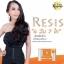 Resis รีซิส ลดน้ำหนักสูตรดื้อยา thumbnail 4