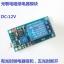 Photoresistor LDR Light Sensor Module (LDR) พร้อม Relay 12VDC thumbnail 1