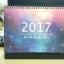 ปฏิทิน 2560 (2017) ปฏิทินกาแล็กซี่ เล่มใหญ่ ซื้อ 1 แถม 1 ในราคาเดียวกัน เลือกลายได้ ระบุที่หมายเหตุเลยค่ะ thumbnail 12