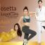 Rosetta โรเซ็ตต้า ลดน้ำหนัก thumbnail 5