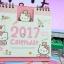 ปฏิทิน 2560 (2017) การ์ตูนดัง ซื้อ 1 แถม 1 ในราคาเดียวกัน เลือกลายได้ ระบุที่หมายเหตุเลยค่ะ thumbnail 40