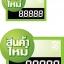 0604-T S ป้าย สินค้าใหม่ Size S (บรรจุ 10 แผ่น ต่อ 1 ห่อ) thumbnail 2