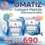 Omatiz Collagen Peptide โอเมทิซ คอลลาเจน เปปไทด์ 25 ซอง ส่งฟรี ems thumbnail 1
