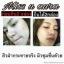 Miss U Aura by Shapelypink มิส ยูออร่า วิตามินกันแดด thumbnail 9