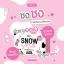 Evaly Snow Milk นมชงขาว รสสตรอเบอร์รี่ thumbnail 7