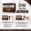 DW Gluta ดี ดับบลิว กลูต้า สูตรใหม่ ขาวไวกว่าเดิม thumbnail 4