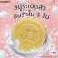 Amado JI Triple Anti Acne Soap สบู่อมาโด้ เจไอ ทริปเปิ้ล แอนตี้ แอคเน่ thumbnail 2
