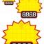 0608 L ป้ายระเบิด ราคา Size L (บรรจุ 10 แผ่น ต่อ 1 ห่อ) thumbnail 2