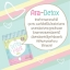 Detox Fiber by A-Ra เอระ ดีท็อก ไฟเบอร์ thumbnail 3