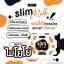 Slim Milk by EVALY's นมผอมลดน้ำหนัก thumbnail 5