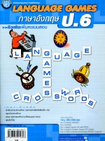 ติวเข้ม Language Games ภาษาอังกฤษ ป.6