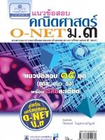 แนวข้อสอบคณิตศาสตร์ ม.3 O-NET
