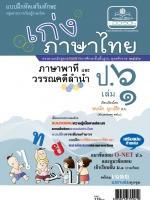 เก่ง ภาษาไทย ป. 6 เล่ม 1