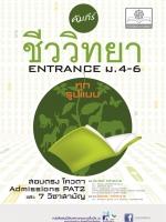 คัมภีร์ชีววิทยา ม. 4 - 6