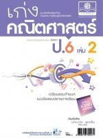 เก่ง คณิตศาสตร์ ป.6 เล่ม 2