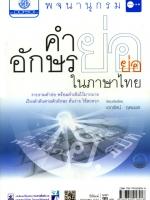 พจนานุกรม คำย่อและอักษรย่อ ในภาษาไทย