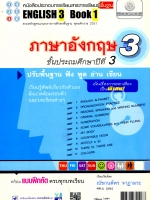 ภาษาอังกฤษ 3 ชั้นป.3 English 3 Book 1