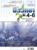 คู่มือชีววิทยา พื้นฐาน ม. 4-6