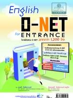 English O-Net โจทย์ข้อสอบมากกว่า 1200 ข้อ
