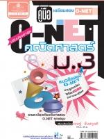 คู่มือเตรียมสอบคณิตศาสตร์ ม.3 O-NET