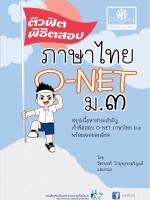 ติวฟิตพิชิตสอบ ภาษาไทย O-Net ม.3