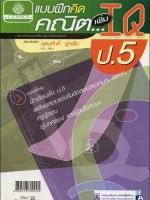 แบบฝึกคิด คณิตเพิ่ม IQ ป.5