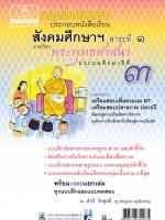 แบบฝึกหัดเสริม สังคมศึกษา ป.3 สาระที่ 1 พุทธศาสนา