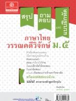สรุป ถาม ตอบ และแบบฝึกหัดภาษาไทย วรรณคดีวิจักษ์ ม.5