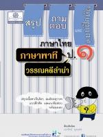สรุป ถามตอบ และแบบฝึกหัด ภาษาไทย ป.1 ภาษาพาที+วรรณคดีลำนำ