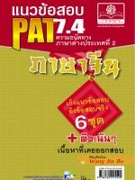 แนวข้อสอบ Pat 7.4 ความถนัดทางภาษาต่างประเทศที่ 2 ภาษาจีน