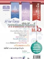 สรุป ถาม ตอบ และแบบฝึกหัดภาษาไทย วรรณคดีวิจักษ์ ม.6