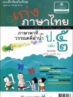 เก่ง ภาษาไทย ป. 5 เล่ม 2