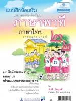 แบบฝึกเสริม ภาษาไทย ป.2 เล่ม 2 ภาษาพาที