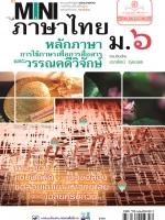 mini ภาษาไทย ม.6 หลักภาษาเพื่อการสื่อสาร และวรรณคดีวิจักษ์