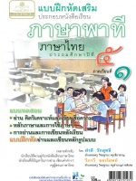 แบบฝึกเสริม ภาษาไทย ป.5 เล่ม 1 ภาษาพาที