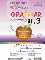 คู่มือพ่อแม่สอนลูก ชุดเซียนภาษา grammar ม.3