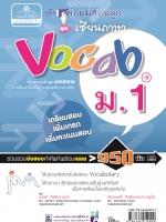 คู่มือพ่อแม่สอนลูก ชุดเซียนภาษา vocab ม.1