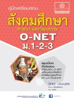 คู่มือเตรียมสอบสังคมศึกษาฯ O-NET ม.1-2-3