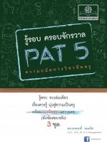 รู้รอบ ครอบจักรวาล Pat 5 ความถนัดวิชาชีพครู
