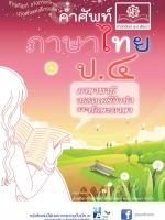 คำศัพท์ ภาษาไทย ป.4