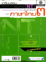 เตรียมสอบ NT ชั้น ป.3 วิชาภาษาไทย