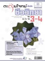ติวเข้มตะลุยโจทย์ ชีววิทยา ม. 4-6 เล่ม 3-4
