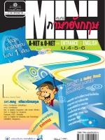mini คัมภีร์ภาษาอังกฤษ O-Net ม. 4 - 6