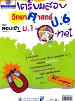 เตรียมสอบ วิทยาศาสตร์ ป.6 สอบเข้า ม.1 และ o-net